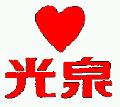 Guang Quan Trademark 2