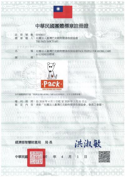 Taiwan Trademark Certificate